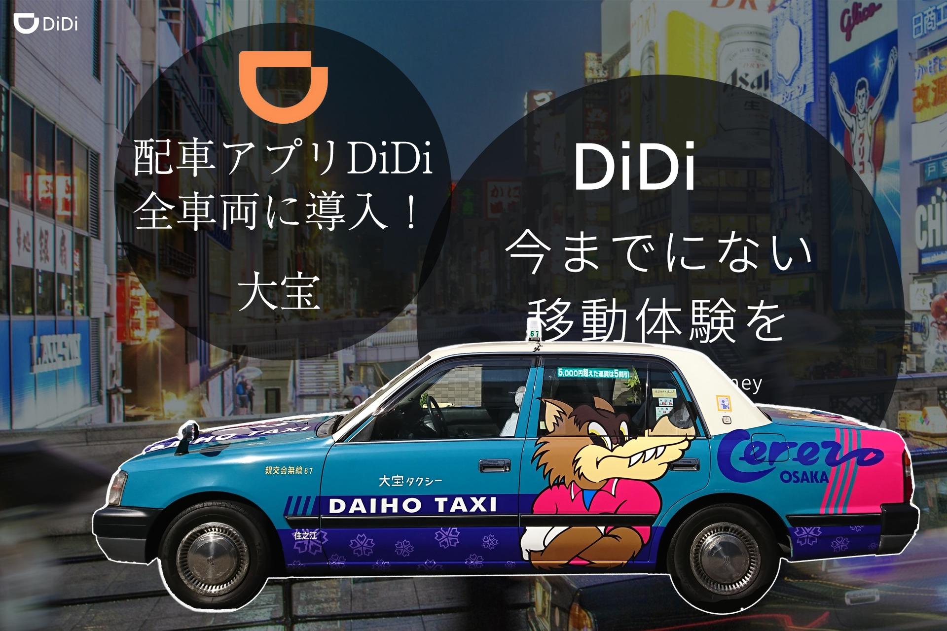 【表彰】大宝タクシーが大阪No.1! 大阪で一番のDiDiアプリによる売上を本国から表彰されました。