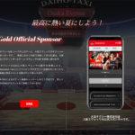 大宝タクシーと大阪エヴェッサのコラボ企画!!
