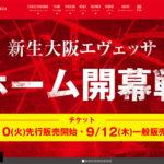 大阪エヴェッサ開幕戦 10月12日