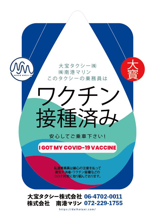 今回のワクチン接種済みシールの取り組みの経緯と目的