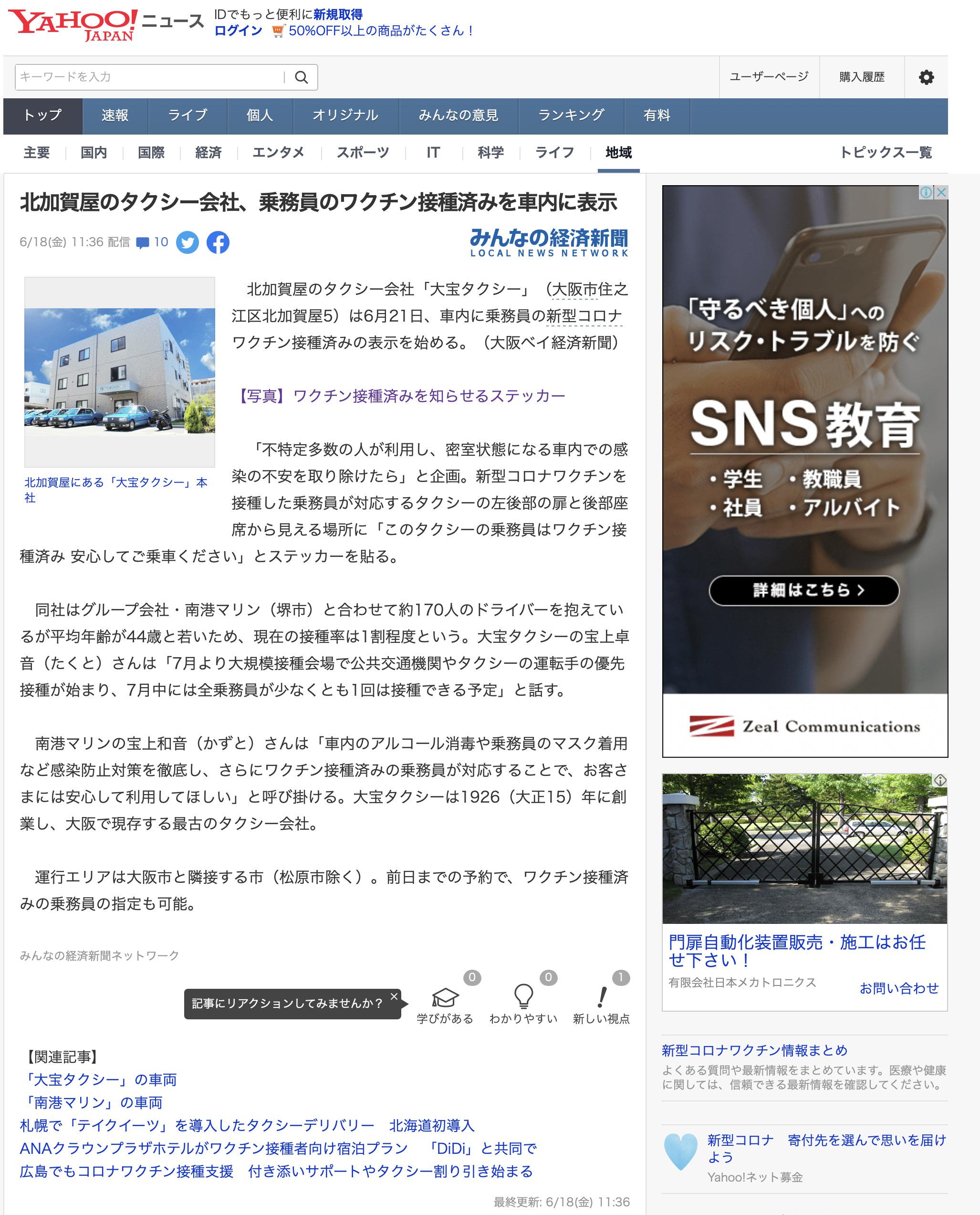 日本初のタクシーとして Yahooニュースに掲載されました。