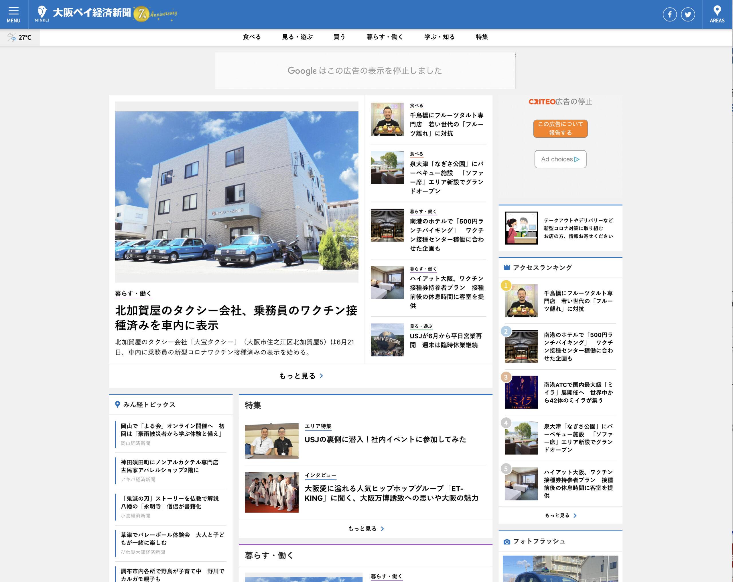 大阪ベイ経済新聞のトップニュースに掲載されました